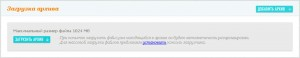 Загрузка архива в wmrbox