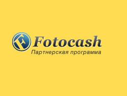 Партнерская программа fotocash.ru