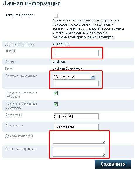Настройка личной информации в Fotocash.ru