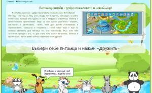 Лендинг Питомцы от Fotocash.ru