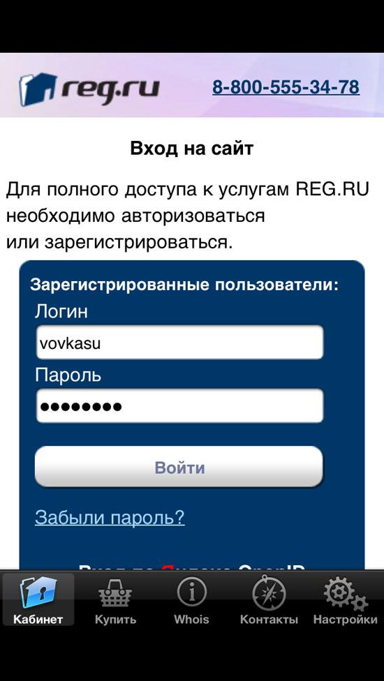 Авторизация в мобильном приложении по регистрации доменов от REG.RU