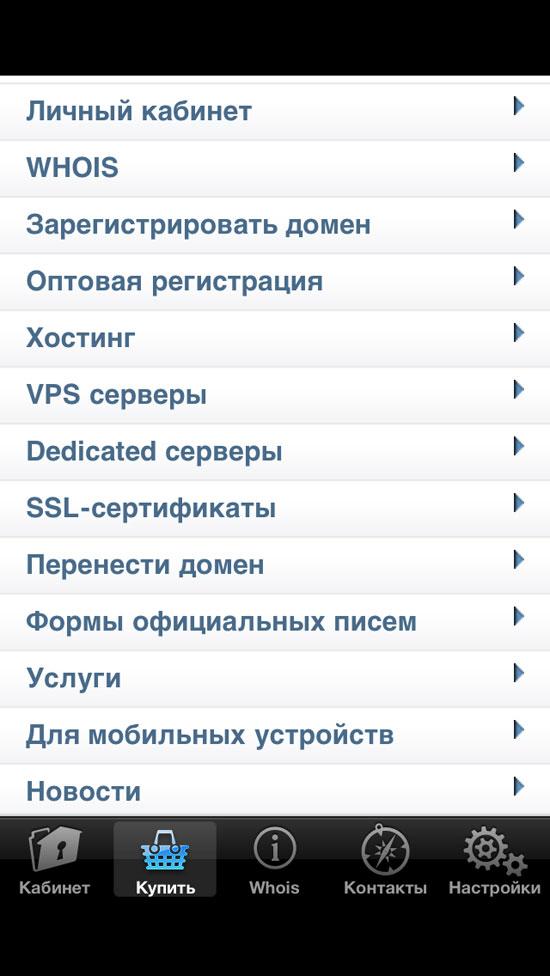 Возможности мобильного приложения REG.RU