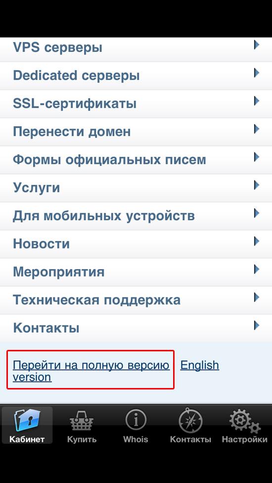 Переключение на полную версию в мобильном приложении от REG.RU