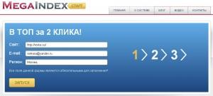 Первый шаг запуска продвижения в Start.Megaindex.ru