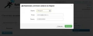 Добавление аккаунта бирж в систему Bystropost