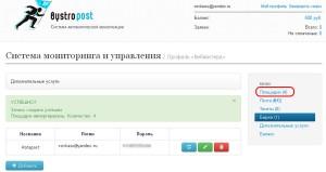 Импорт площадок с подключенной биржи к Bystropost
