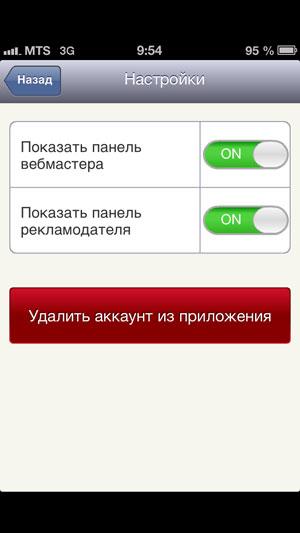 Настройки мобильного приложения биржи Ротапост