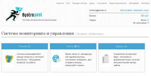 Появление раздела Биржи после пополнения счета в системе Bystropost