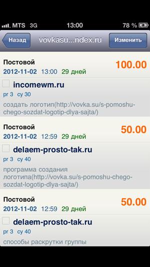 Предложения разместить постовой у вебмастеров для рекламодателя в бирже Ротапост