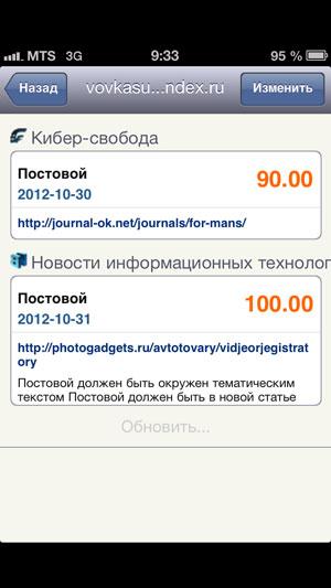 Предложения размещения постовых для вебмастера в мобильном приложении биржи Ротапост