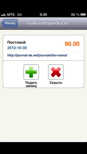 Принятие заявки на размещение постового вебмастером в мобильном приложении Ротапост