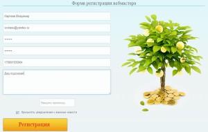 Регистрация в системе Bystropost