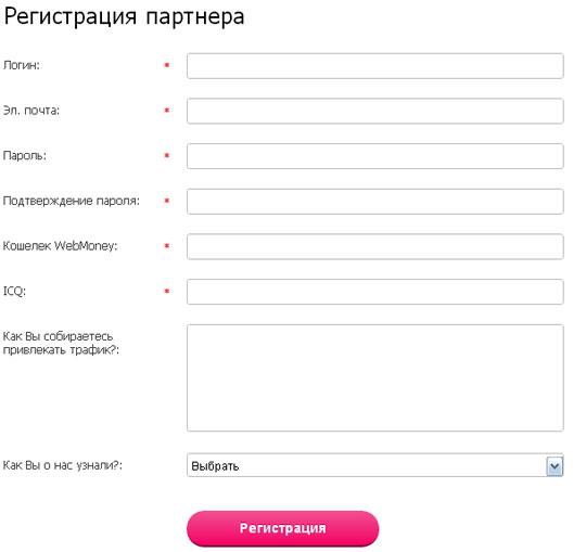 Регистрация в партнерской программе Makeup Profit