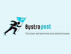 Система автоматической монетизации сайтов Bystropost