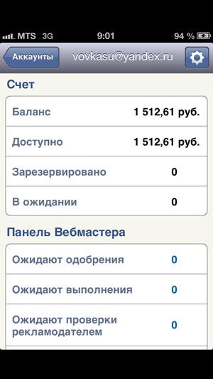 Статистика аккаунта в мобильном приложении биржи Ротапост