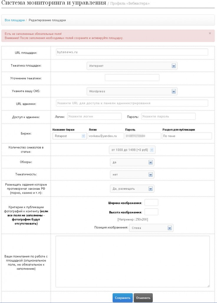Заполнение информации о площадке добавляемой в Bystropost