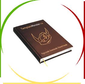 Подарочные записные книжки от TemplateMonster