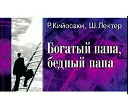 Книга Роберта Кийосаки Богатый папа, Бедный папа