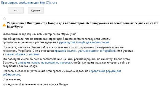 Письмо Google автору блога 7ly