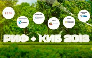 Форум РИФ + КИБ 2013
