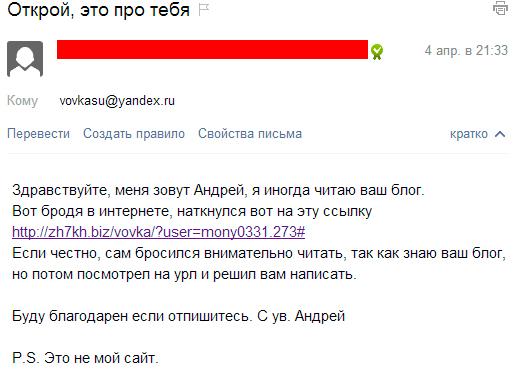 Vovka rizhov mail ru