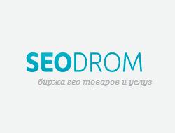 seodrom - биржа seo-товаров и услуг