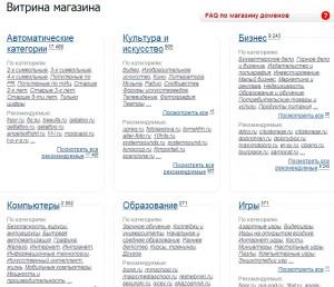Витрина доменов на Рег.ру
