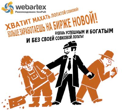 Новая биржа продвижения статьями WebArtex