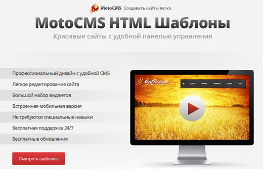 Motocms отзывы