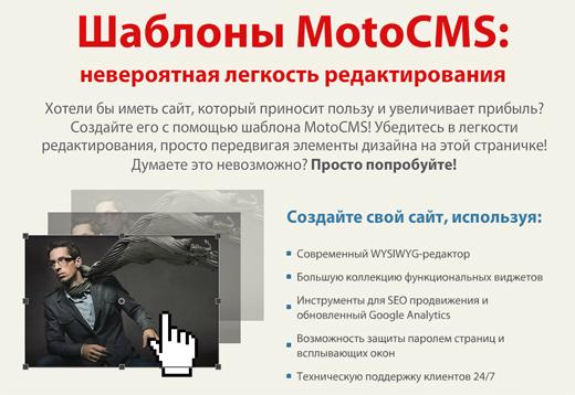 Шаблоны MotoCMS