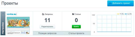 Готовый проект в WebArtex
