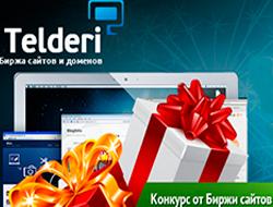 Конкурс статей от Telderi