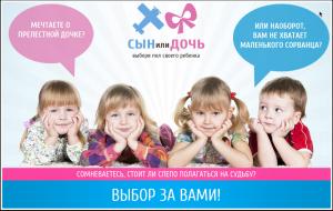 Офер по детям в CPA Ruinfosale