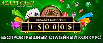 Конкурс от AzartCash на 15000 долларов