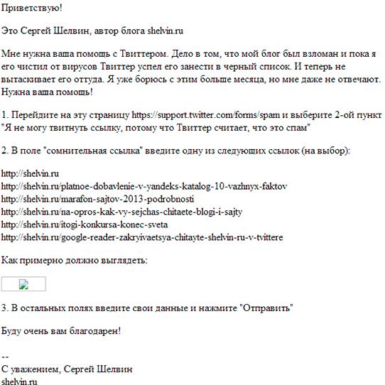 Обращение Сергея Шелвина к друзьям за помощью