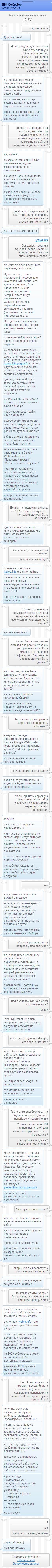SEO-консультант в Gogettop