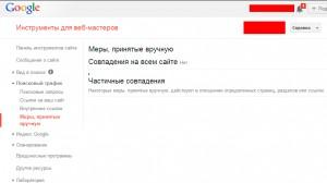 Сообщение о принятии мер вручную по отношению к сайту