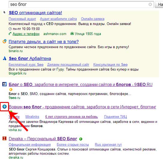 Отображение фавиконки блога vovka.su в поисковой выдаче Яндекса