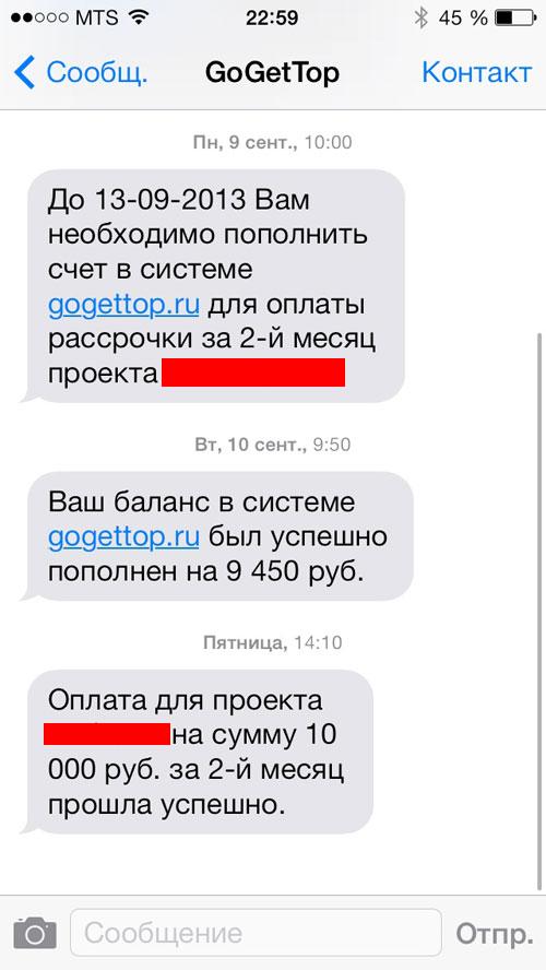 SMS сообщение от Gogettop