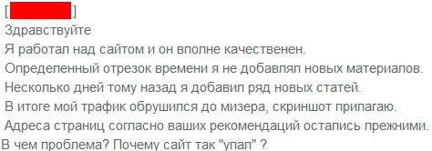 Вопрос по сайту к Support Yandex