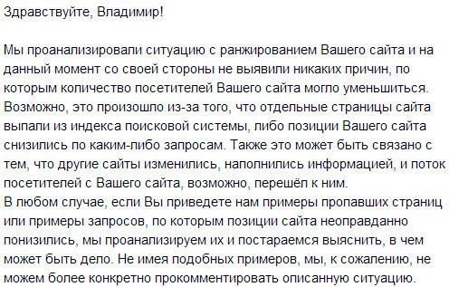 Почему упали позиции в Яндексе?