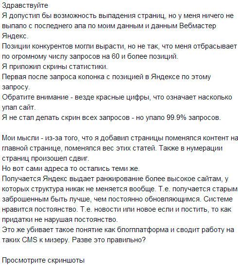 Ответ службе поддержки Яндекс