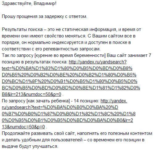 Ответ службы поддержки Яндекс