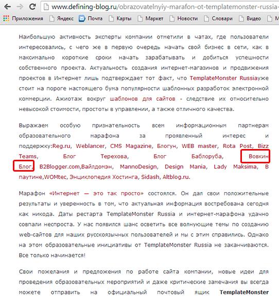 Как выглядит ссылка, которая послужила причиной бана в гугле