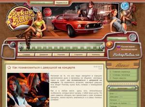 Сайт pickuprules