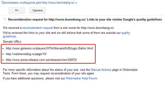 Письмо в адрес сайта boombang