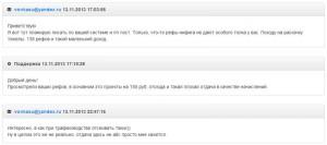 Общение со службой поддержки Gogettop