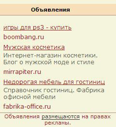 Пример ссылки в виде объявления