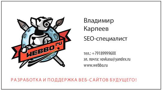 Визитка Webbo