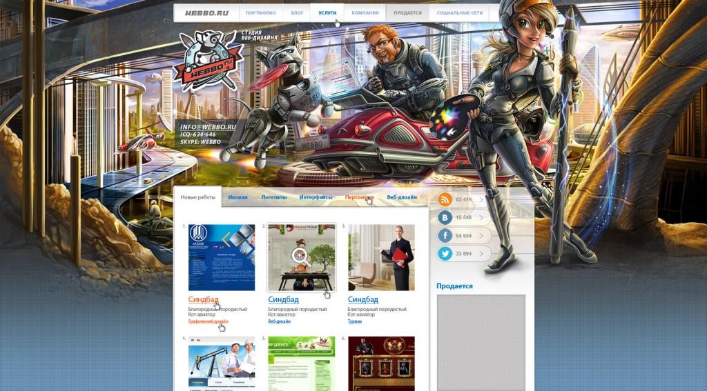 Шапка сайта Webbo